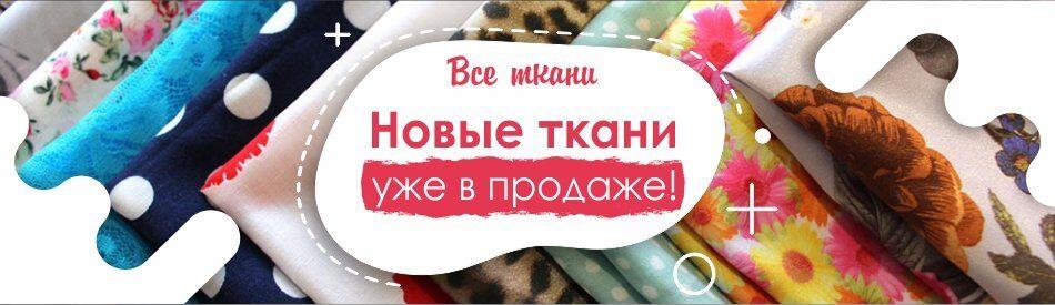 6fcd7f3ee5cc2 Интернет магазин тканей в Москве